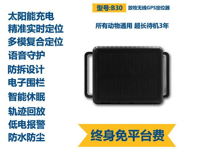 基于LoRa通信的无线定位用CIGS薄膜太阳能板时价现货