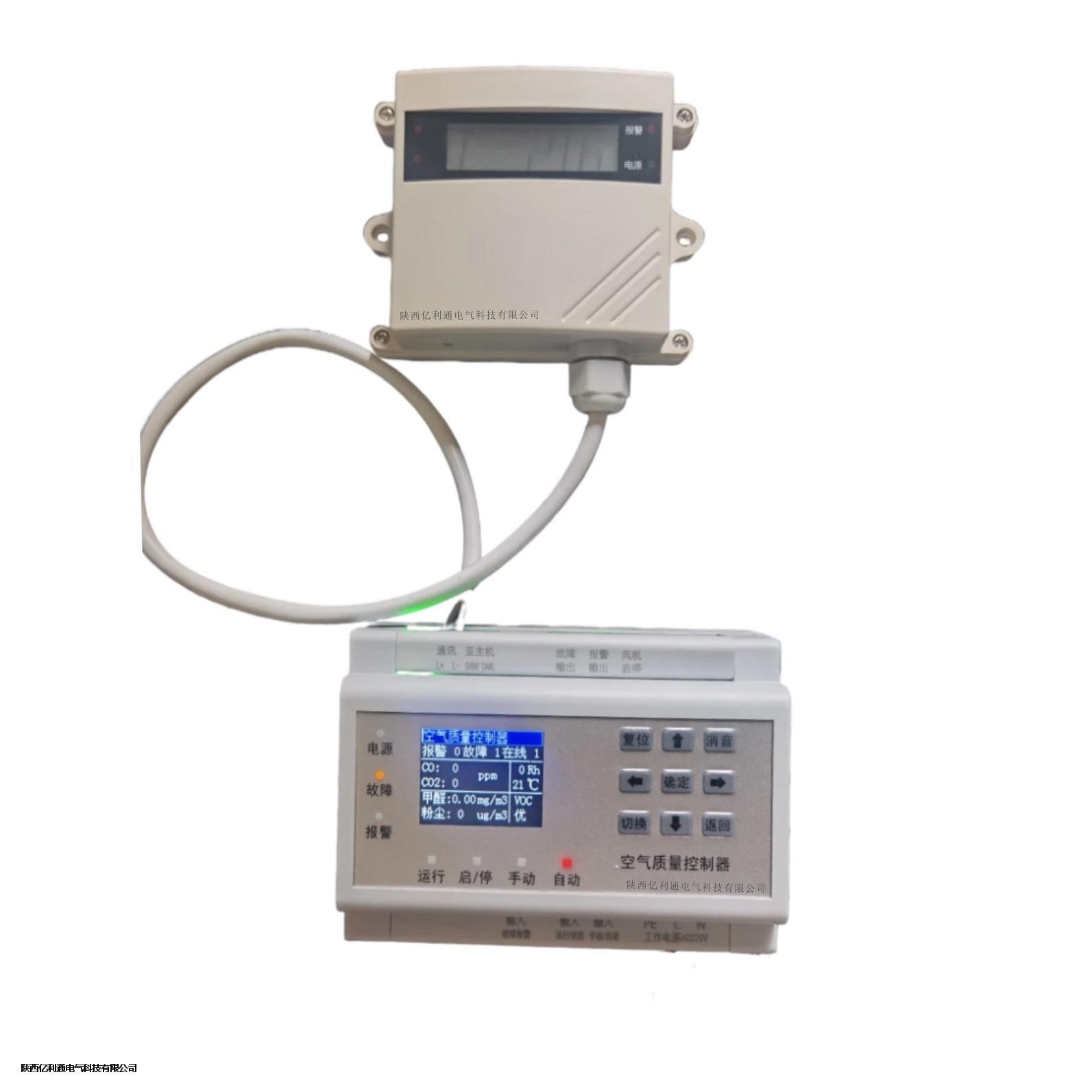 RX-PF/YLT空氣質量控制器陜西億利通電氣