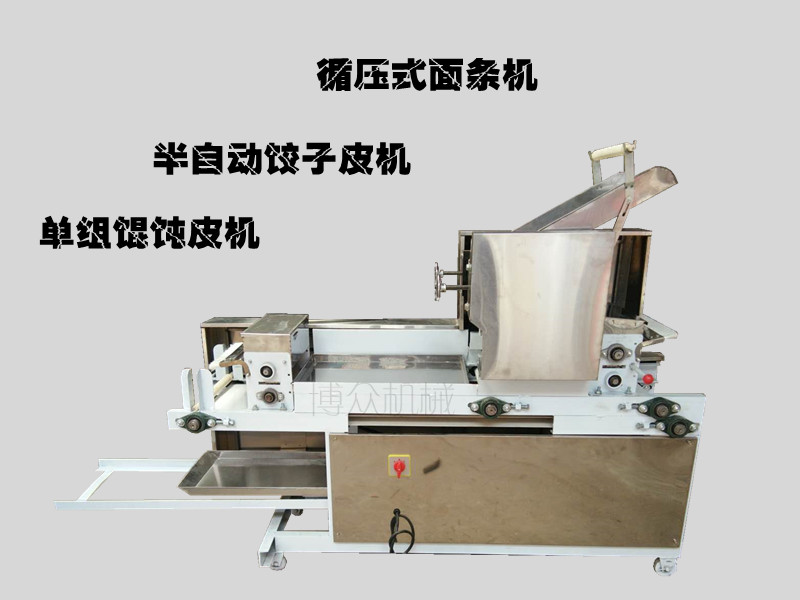 黑龙江哈尔滨—全自动多功能饺子皮机—适合商用的一款合理机型
