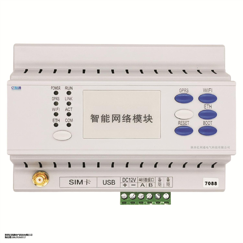DDRC820FR智能照明模塊陜西億利通電氣