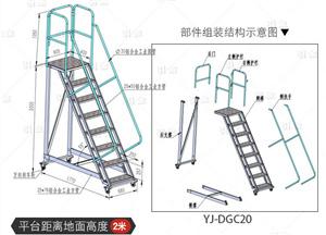 YJ-DGC20.jpg